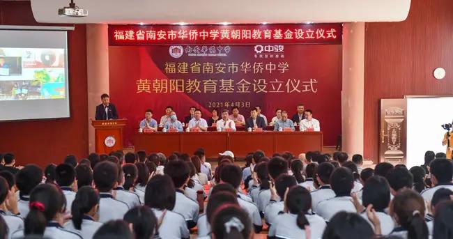 """中骏集团设立2000万南安市华侨中学""""黄朝阳教育基金"""""""