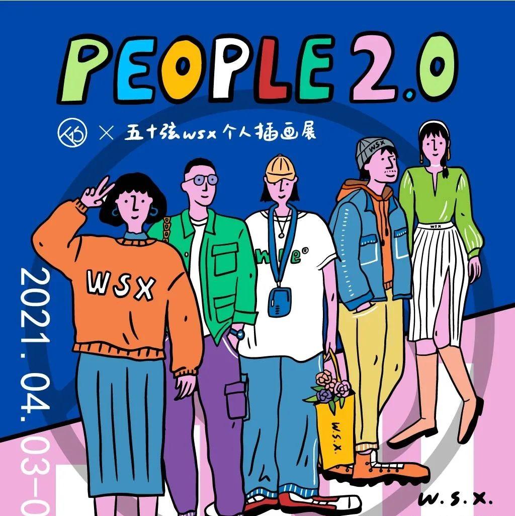 火爆全网的「PEOPLE 2.0」插画展空降南昌 | T16×五十弦wsx