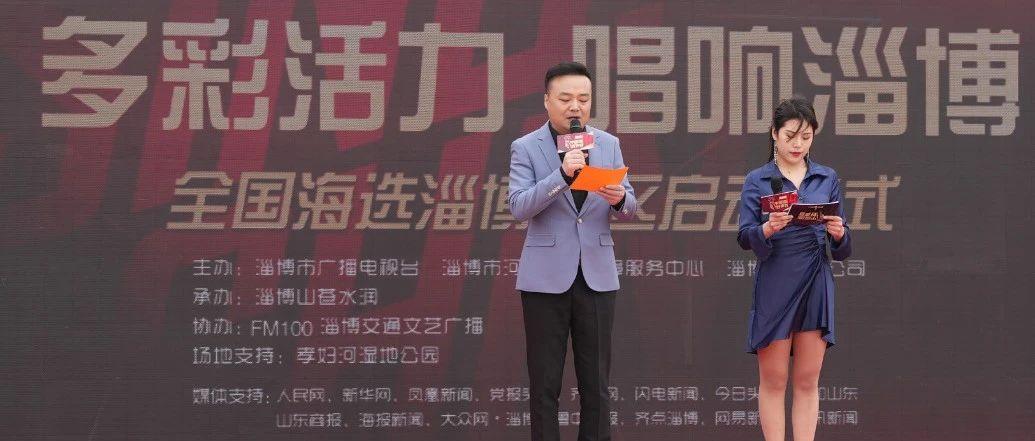 2021《中国好声音》淄博海选赛火爆启动!