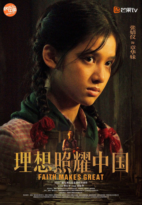 《纽扣》今日官宣角色海报 @张婧仪 @牛骏峰