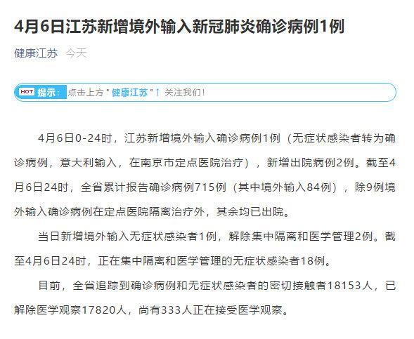 4月6日江苏新增1例境外输入确诊 意大利输入,在南京市定点医院治疗