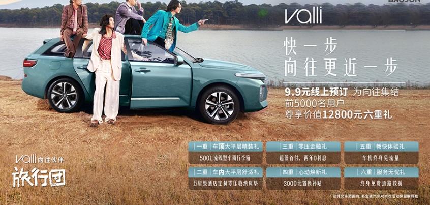 新宝骏全新休旅车向往 将于4月15日正式开启预售