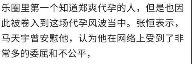 天悦平台张恒庭审再曝猛料!马天宇是第一个知道郑爽代孕的明星