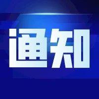 """关于西藏自治区边境活动""""十五禁"""" 的通告"""