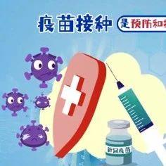 【常态化疫情防控知识】新冠疫苗知多少