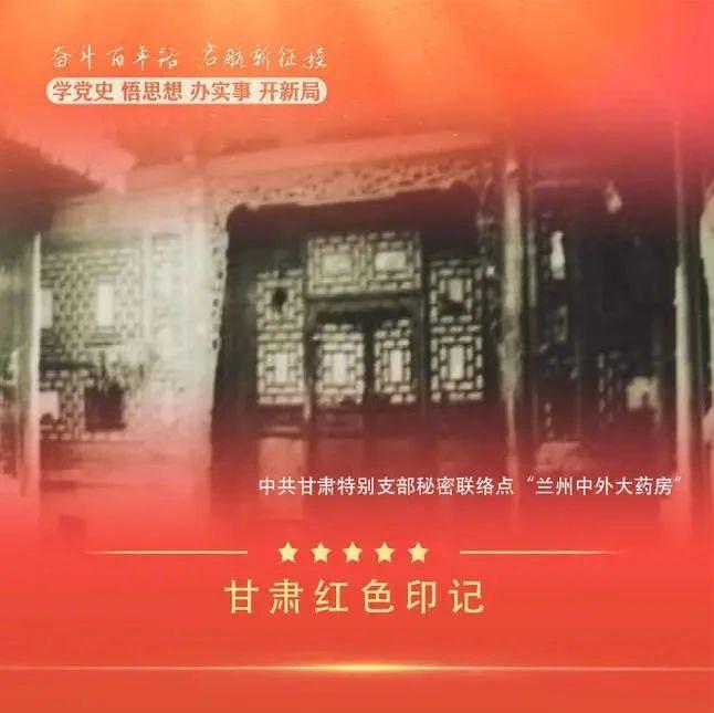甘肃红色印记丨国民军中首批来甘肃工作的共产党员