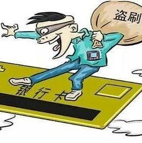 【围观】提高风险意识,防范信用卡盗刷
