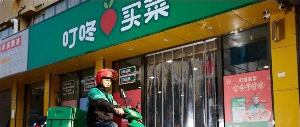 被王兴黄峥看好的社区团购,正在堵死生鲜电商的上市之路?