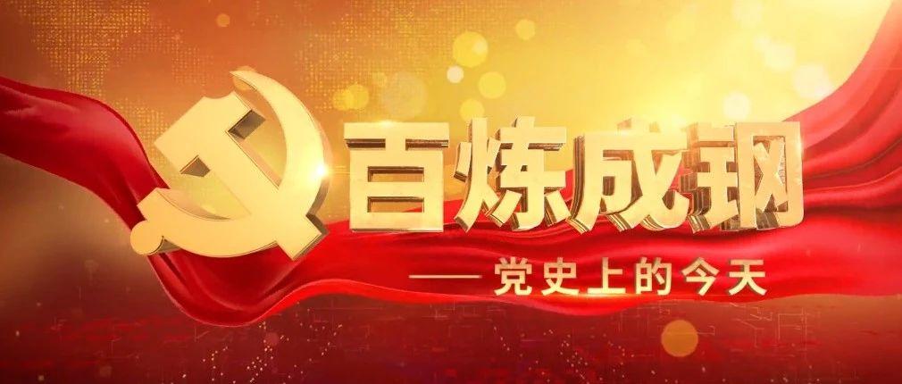 百炼成钢·党史上的今天:1990年4月7日 中国首次成功发射商用卫星