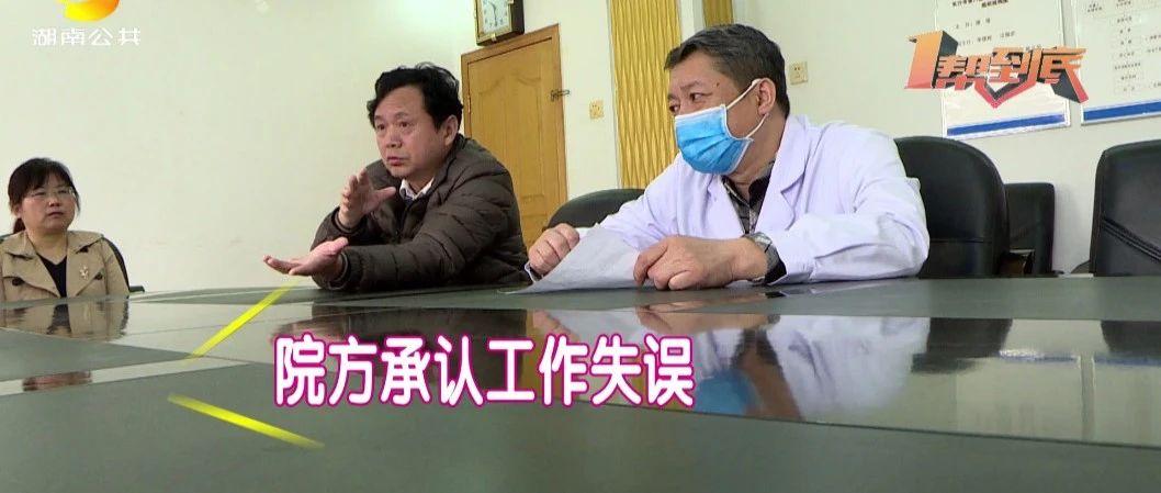 刚刚,长沙市第八医院道歉!