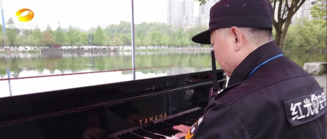 """长沙""""湖边钢琴师""""火了!年轻时竟是……"""