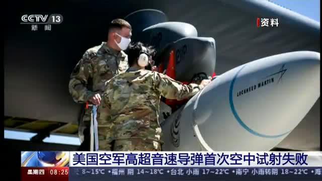 美国空军高超音速导弹首次空中试射失败