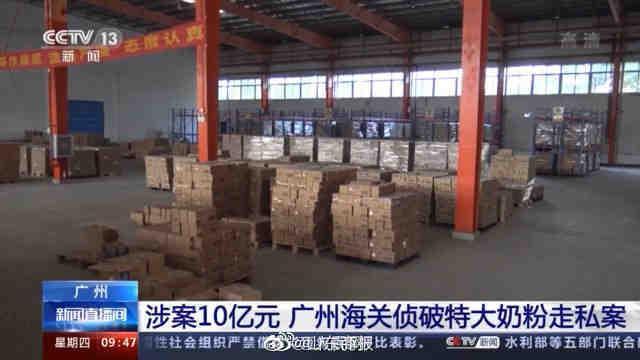 广州侦破涉案10亿元奶粉走私案,海关查获17万罐无手续新西兰奶粉