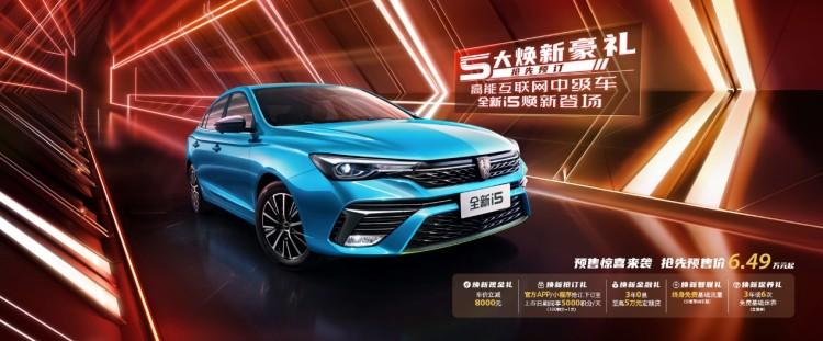 更新颖时尚 新款荣威i5预售7.29万元起