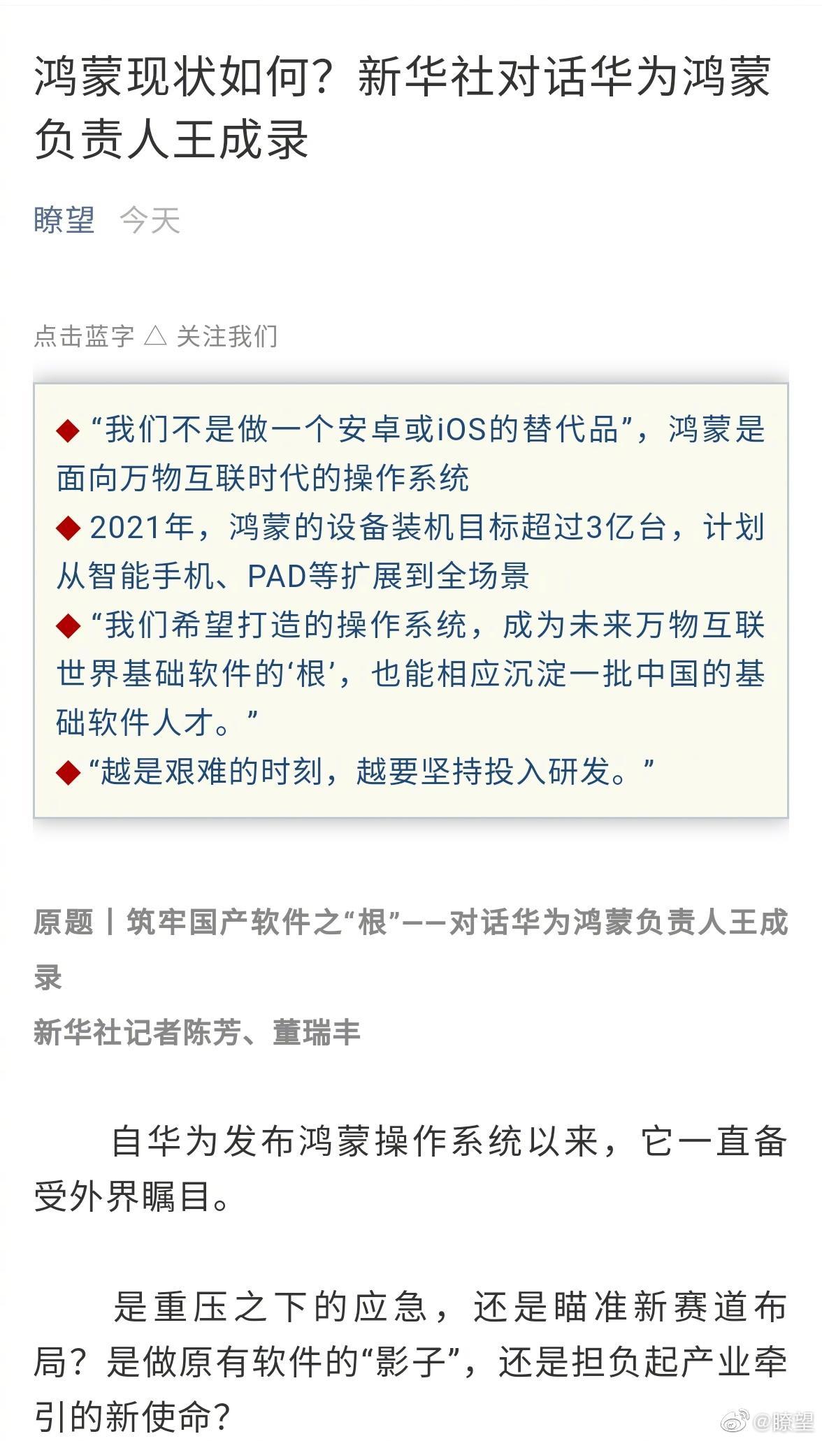 新华社记者对话华为鸿蒙负责人王成录