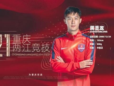 官方:申花球员蒋圣龙、陈钊、孙凯加盟重庆两江竞技
