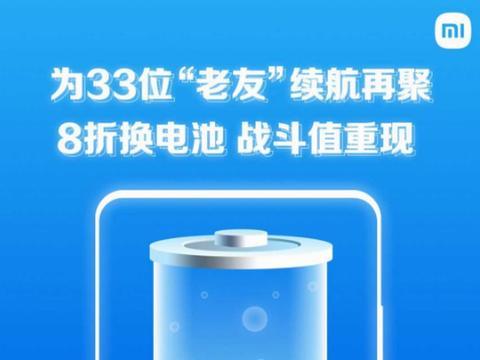 小米推出8折换电池服务,包含33款手机13款笔记本