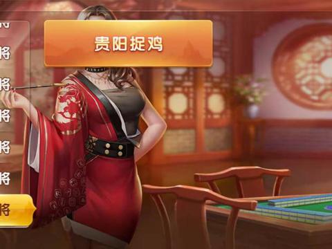 博雅互动麻将全集:贵阳捉鸡麻将与乐山幺鸡麻将有啥子区别?
