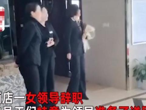 江苏一任职6年的女领导辞职,员工列队相送,网友:猎头公司快挖