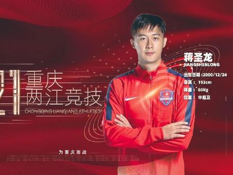 重庆队官宣签约申花三将 孙凯陈钊转会蒋圣龙租借