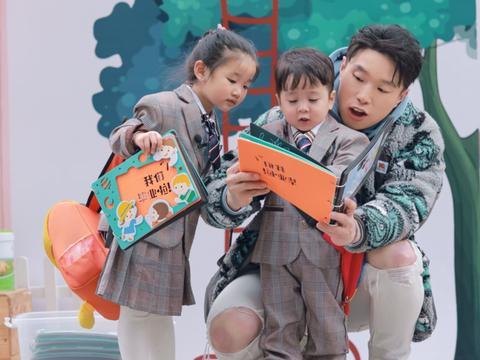 《爱上幼儿园6》新老师王智现身 袁成杰管栎烧饼泪目送萌娃毕业