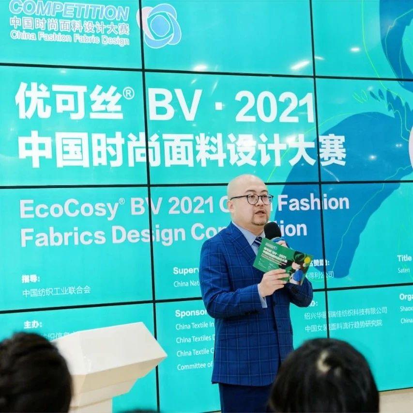 优可丝® BV·2021中国时尚面料设计大赛正式启动