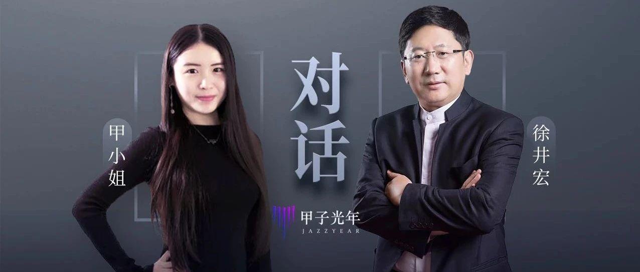 甲小姐对话徐井宏(4):把天下放进心胸里,天下就和你在一起了 | 甲子光年