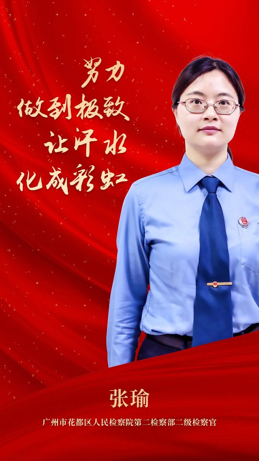广州市花都区人民检察院张瑜:努力做到极致,让汗水化成彩虹