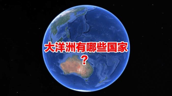 大洋洲国家一共有几个?虽然不多,但全知道的人却很少