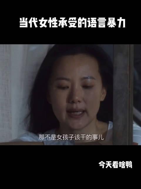 当代女性承受的语言暴力,咏梅《重塑》里的台词太扎心了!