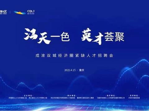 """""""江天一色英才荟聚""""成渝双城经济圈紧缺优秀人才招聘会即将来袭"""