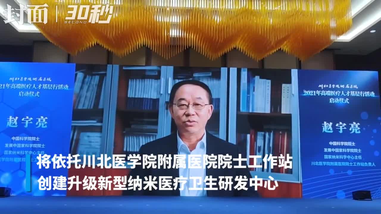 四川南充籍院士赵宇亮:研发纳米生物医药技术 为川东北人民健康谋幸福