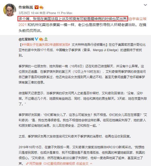 天悦平台张恒发出死亡威胁后,郑爽助理发声报平安,有好多人陪着她很安全