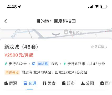 百度地图AI通勤租房功能灰度上线:通勤时间与房源信息一键匹配