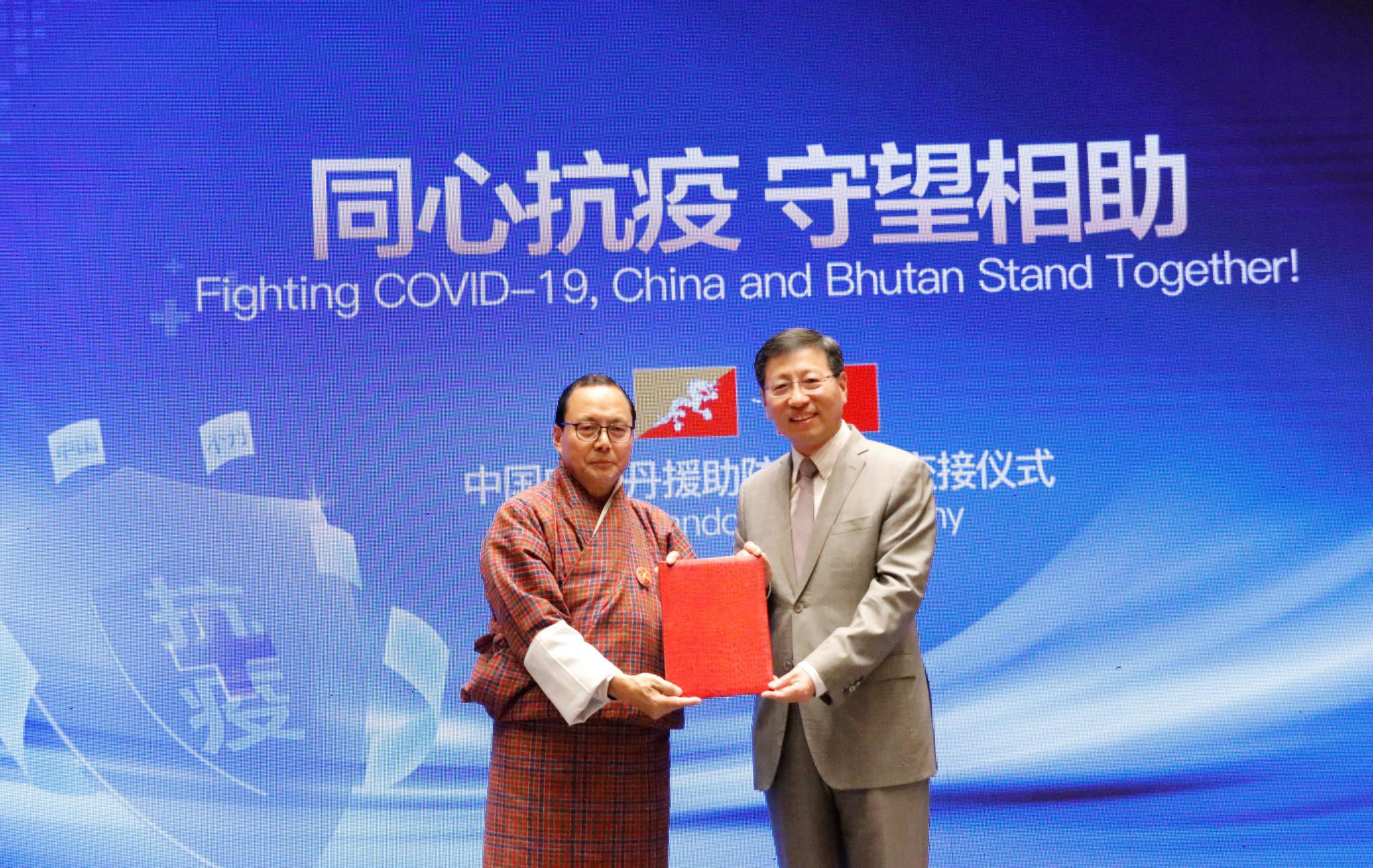 中国援助不丹防疫物资交接仪式在昆明举行