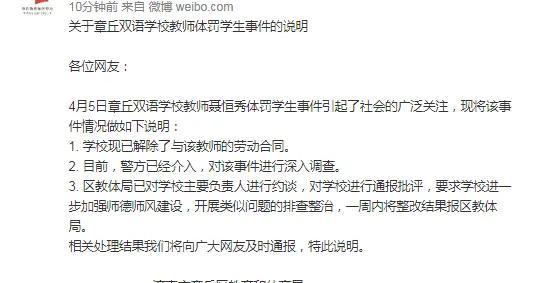 """济南章丘教体局通报""""教师体罚学生""""事件:警方已介入,学校已解除与该教师的劳动合同"""