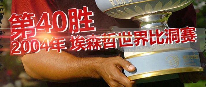 《冠军之路-老虎伍兹的伟大胜利》2004年世锦赛-世界比洞赛