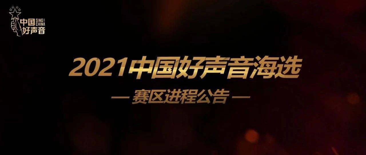 2021中国好声音海选赛区进程公告第16期(2021.4.3-2021.4.9)