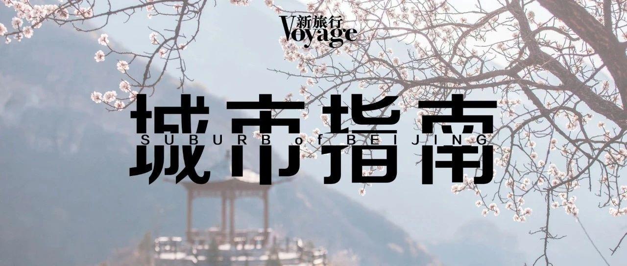 城市指南|京郊踏青的正确打开方式