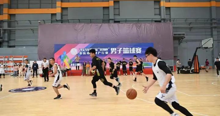 """2021年第二届""""房协杯""""重庆市房地产行业男子篮球赛本周五开赛"""
