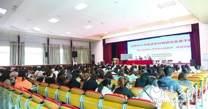 延安市举行小学英语学科教研员及骨干教师研训活动