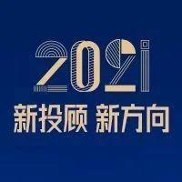 """今日2021年券业财富管理高端论坛扬州召开,财联社邀您赴""""财富之约"""""""