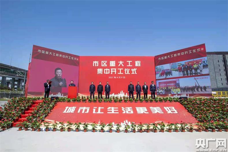 上海市、区重大工程集中开工 涵盖教育、医疗、保障房等多个板块