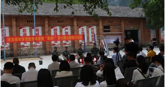 广西河池青年学党史微讲堂开讲
