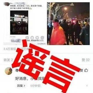 上海浦东沪东新村地区有人贩子?假的!