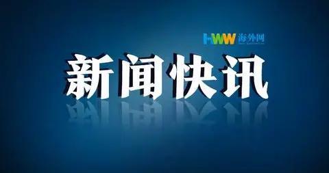 外媒:两名中国矿工在尼日利亚被绑后获救 未受伤