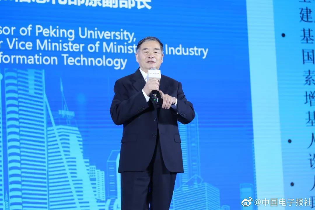 北大教授、工信部原副部长杨学山:要清醒认识信息技术在百年巨变中的角色