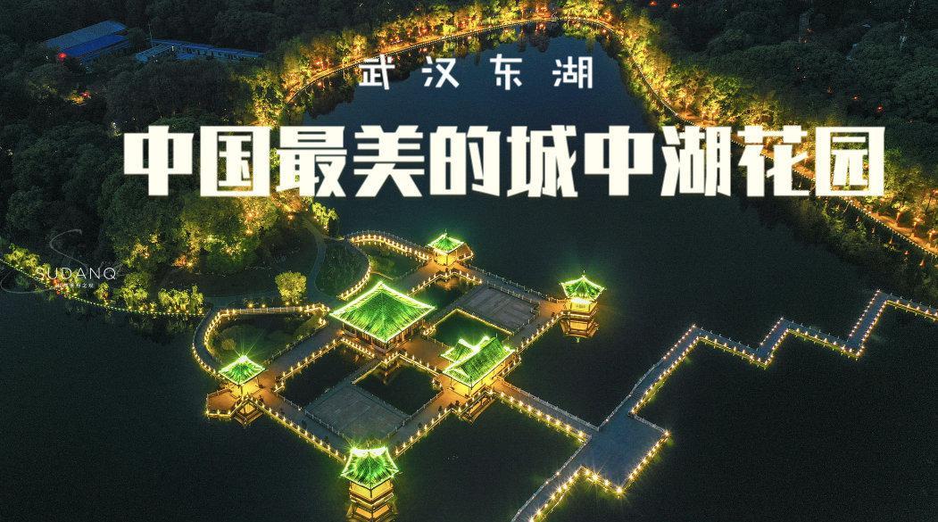 武汉东湖,我眼里的中国最美的城中湖……