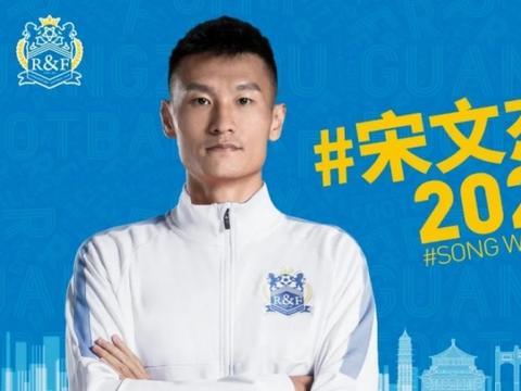 官方:广州城与宋文杰续约1年,新合同至2021年底