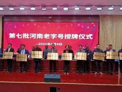 邓州市光照黄酒公司荣获河南省老字号品牌企业称号!